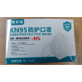 PPE KN95 FFP2 Medical Face Masks Disposable